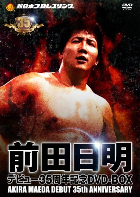 DVD「前田日明デビュー35周年記念DVD-BOX」.jpg