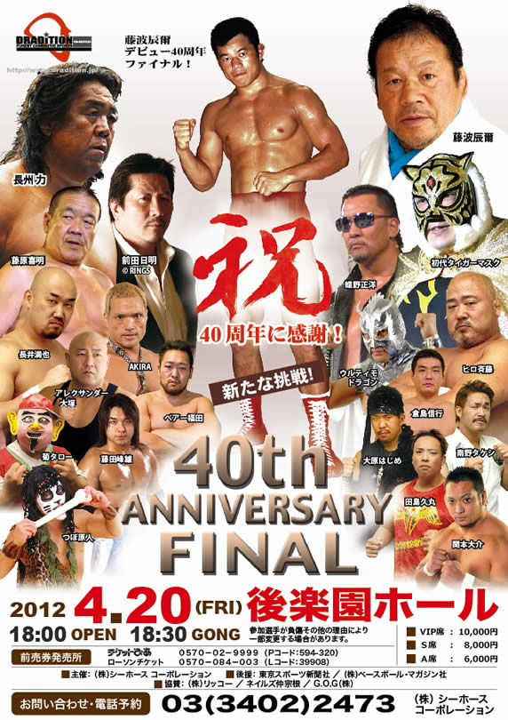 DRADITION 40th.ANNIVERSARY FINAL