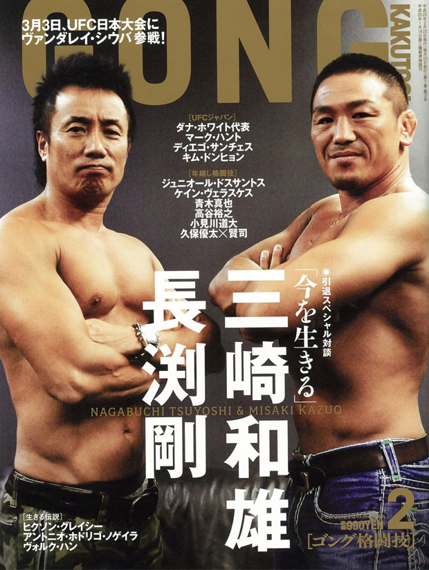 「ゴング格闘技 No.248 2013年2月号」.jpg