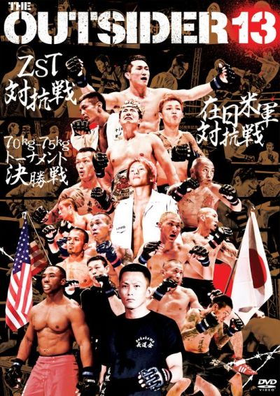 DVD「THE OUTSIDER 第13戦」.jpg