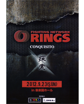 20120923_rings_vol2_pamphlet.png