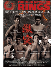 RINGS VOL.2 ~CONQUISITO 探索~ 大会ポスター.png