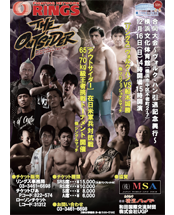 RINGS/THE OUTSIDER合同大会~ヴォルク・ハン引退記念興行~大会ポスター.png