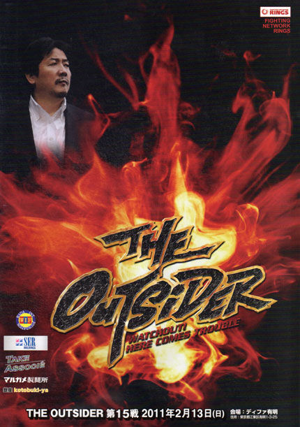 THE OUTSIDER 第15戦 大会パンフレット.jpg