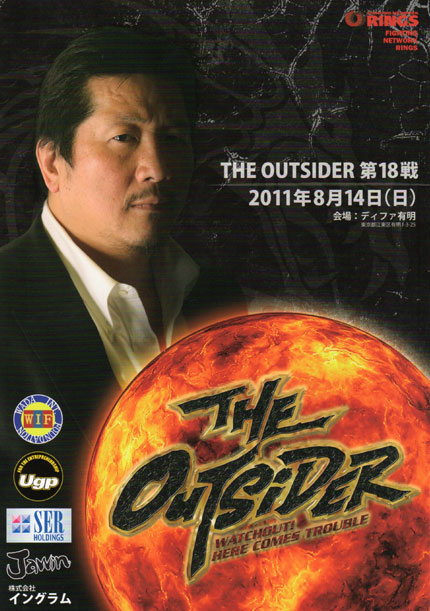 THE OUTSIDER 第18戦 大会パンフレット.jpg