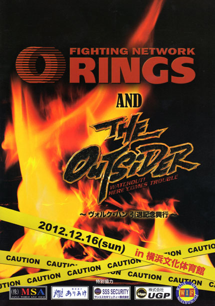 20121216_rings-outsider_poster_l.jpg