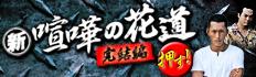 新 喧嘩の花道 完結編