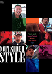 DVD「THE OUTSIDER STYLE」.jpg
