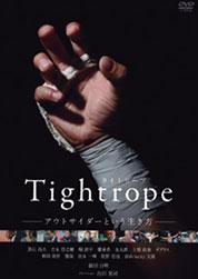 DVD「タイトロープ」.jpg