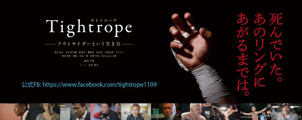 tightrope_20140530.jpg