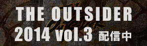 THE OUTSIDER 2014 vol.3 配信中