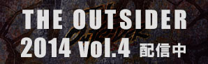 THE OUTSIDER 2014 vol.4 配信中