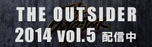 THE OUTSIDER 2014 vol.5 配信中