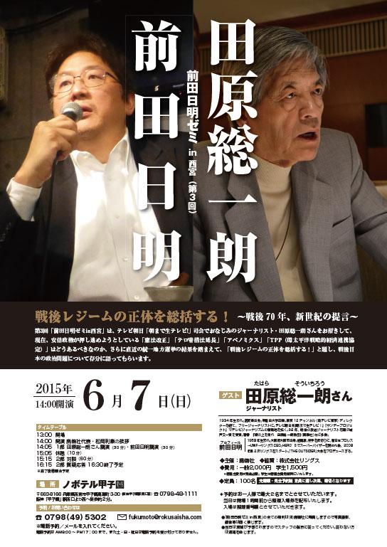 前田日明ゼミ in 西宮(第3回).jpg
