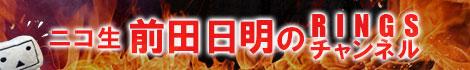 banner_nikonama_rings_channel.jpg