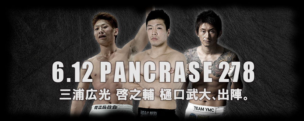 top_slide_pancrase_278.jpg