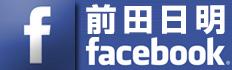 facebook_banner_akira_maeda.png