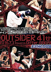 outsider_dvd_41th_s.jpg