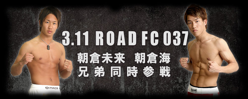 top_slide_road_fc_037_news_img.jpg