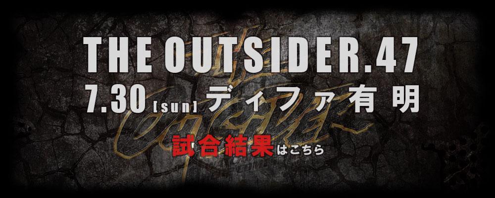 top_slide_outsider47_result.jpg