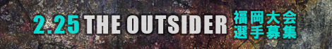 top_banner_outsider49_entry.png