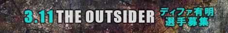 top_banner_outsider50_entry.png