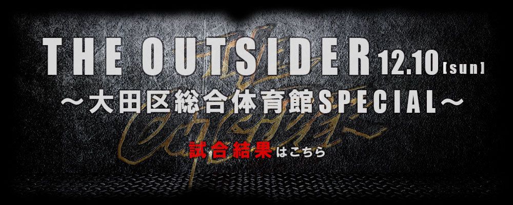 top_slide_outsider20171210_result.jpg