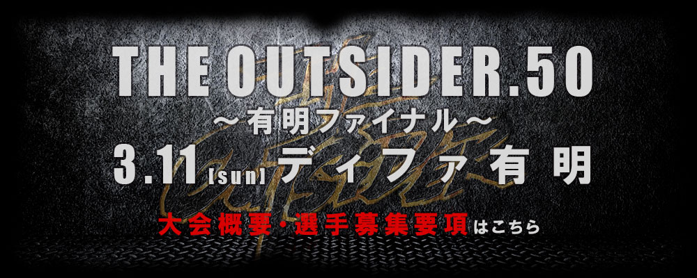top_slide_outsider50_outline2-1.jpg