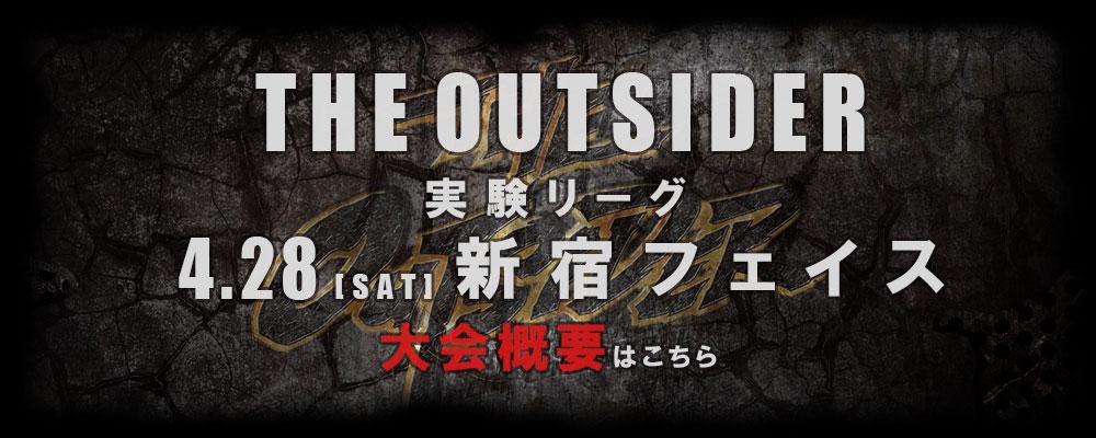 top_slide_outsider50_outline2-1.jpg