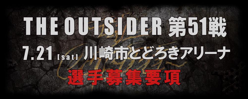 top_slide_outsider51_outline2.jpg