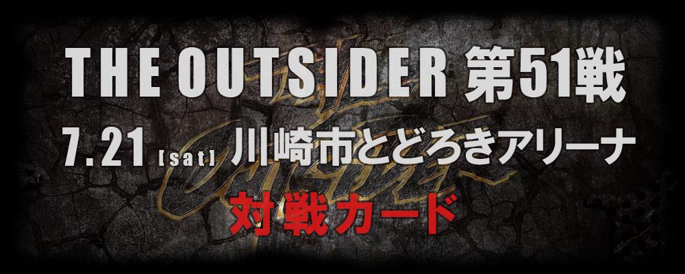 top_slide_outsider52_outline2.jpg